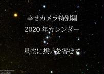 幸せカメラ2020年カレンダー「北海道の星空に想いを寄せて」