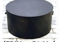 ハットケース黒【直径25.5㎝×高さ15.8㎝】