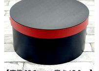 ハットケース黒×赤【直径25.5㎝×高さ15.8㎝】