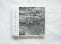 四辺は森として (CD) / トウヤマタケオ