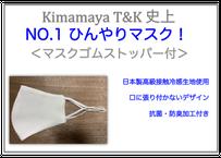 <ひんやりマスク>¥1200+税