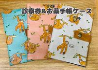 診察券&お薬手帳ケース(本体価格¥2400)