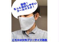 最強接触冷感マスク<もっと息がしやすいクールマスク!〉