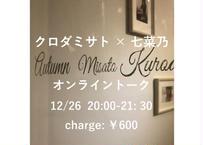 クロダミサト×七菜乃 オンライントーク/12/26 (土)20:00-21:30