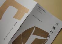 【通常盤】点線円論 ISSUE #1