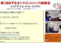 きずなオンラインシンハラ語教室7月10日 会員様1000円引き