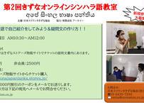 きずなオンラインシンハラ語教室8月21日 会員様1000円引き