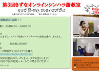 きずなオンラインシンハラ語教室9月25日 会員様1000円引き