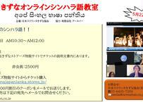 きずなオンラインシンハラ語教室(5月22日)会員1000円引き