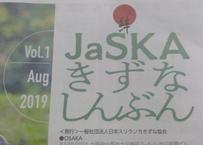 きずな新聞(創刊号)2019年8月