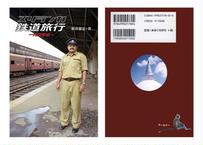スリランカ鉄道旅行 —内陸部編—