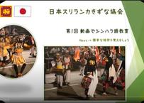 【第1回シンハラ語講座】シンハラ文字 2/5
