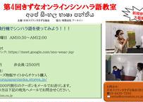 きずなオンラインシンハラ語教室10月23日 会員様1000円引き