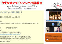 きずなオンライン教室 【4月24日 土曜日】会員1000円引き