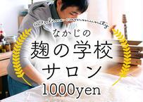 オンラインコミュニティ【麹の学校サロン】千円枠