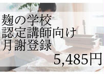麹の学校認定講師|月謝5485円選択