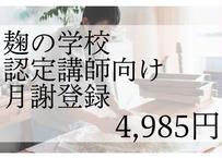 麹の学校認定講師|月謝4985円選択