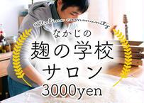 オンラインコミュニティ【麹の学校サロン】三千円枠