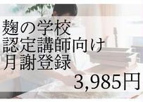 麹の学校認定講師|月謝 3985円選択