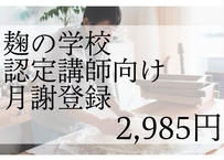 麹の学校認定講師|月謝 2985円選択