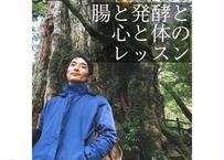 腸と発酵と心と体のレッスン-2/3京都