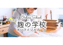なかじの麹の学校オンラインスクール 2019/7月/第5期