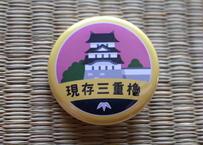 缶バッジ【現存三重櫓】