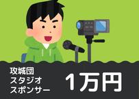 攻城団スタジオスポンサー(1万円)