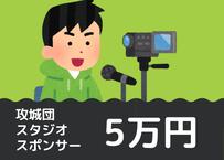 攻城団スタジオスポンサー(5万円)