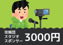 攻城団スタジオスポンサー(3000円)