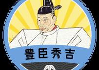 缶バッジ【豊臣秀吉ゆかりの城めぐり】