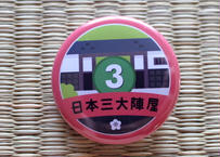 缶バッジ【日本三大陣屋】