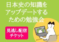 【見逃し配信】第12回日本史の知識をアップデートするための勉強会