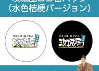 缶バッジ【攻城団ロゴ】水色桔梗バージョン 2個セット