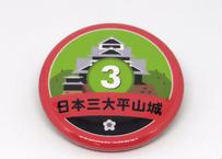 缶バッジ【日本三大平山城】