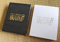 ワイド御城印帳(和紙ver.)