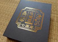 御城印バインダー 【攻城団7周年ロゴ】(黒×金)