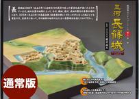 城ラマ「三河長篠城」【通常版】