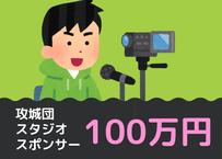 攻城団スタジオスポンサー(100万円)
