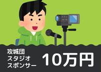 攻城団スタジオスポンサー(10万円)