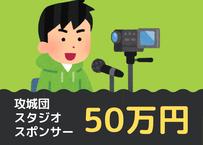 攻城団スタジオスポンサー(50万円)