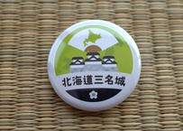 缶バッジ【北海道三名城】