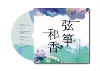 癒しの音楽アルバム「弦箏和香gensou waka」