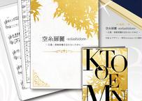 【楽譜】空糸扉麗-solashidore- ~広島・長崎原爆を忘れないために~