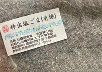 神宝塩ごま(有機)100g