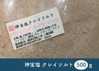 バスソルト・クレイソルト神宝塩  500g