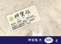 神宝塩【大】 500g