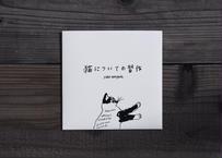 【yuka taniguchi】猫についての習作(CDアルバム)