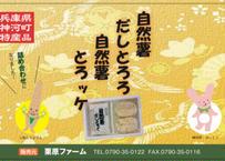 商品番号⑦「自然薯だしとろろ」と「自然薯とろッケ」の詰め合わせセット 各4個入り