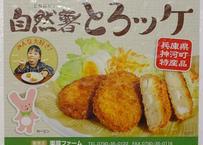 商品番号④ 自然薯とろッケ(コロッケ)2020年9月下旬頃から再販売予定です。